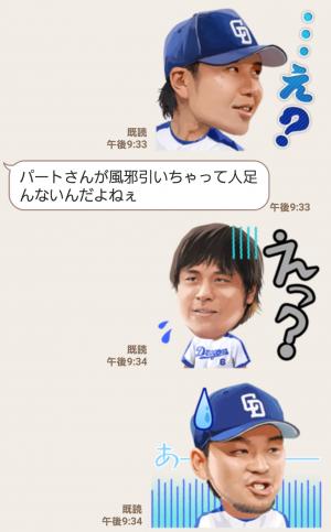 【人気スタンプ特集】中日ドラゴンズ 選手スタンプ 第1弾 スタンプ (5)