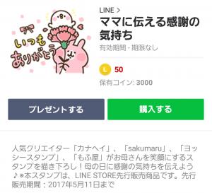 【キャンペーン情報】母の日スペシャルスタンプ販売開始! 抽選で2,000円分のLINEクレジットが当たるキャンペーンも!! (5)