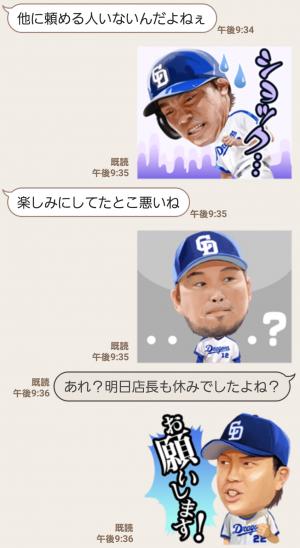 【人気スタンプ特集】中日ドラゴンズ 選手スタンプ 第1弾 スタンプ (6)