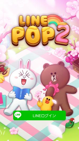 【隠し無料スタンプ】LINE POP2xバーバパパ スタンプ(2017年05月16日まで) (3)