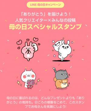 【キャンペーン情報】母の日スペシャルスタンプ販売開始! 抽選で2,000円分のLINEクレジットが当たるキャンペーンも!! (1)