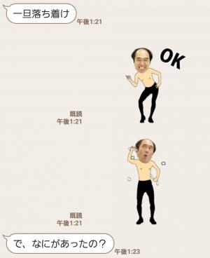 【人気スタンプ特集】神降臨!動く 江頭250 スタンプ (5)