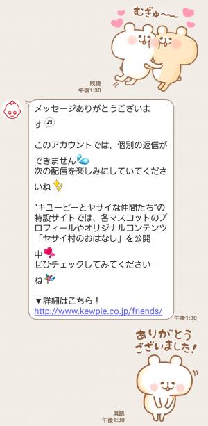 【隠し無料スタンプ】キユーピーとヤサイな仲間たち スタンプ(2017年08月06日まで) (4)