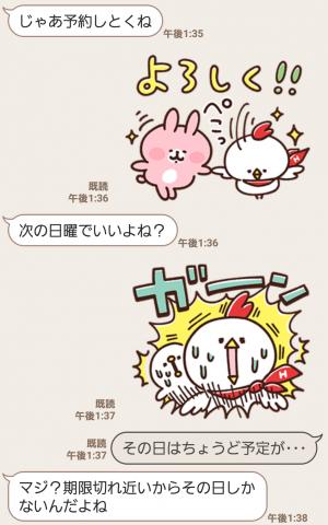 【限定無料スタンプ】ピスケ&うさぎ&ホンディー スタンプ(2017年05月22日まで) (12)