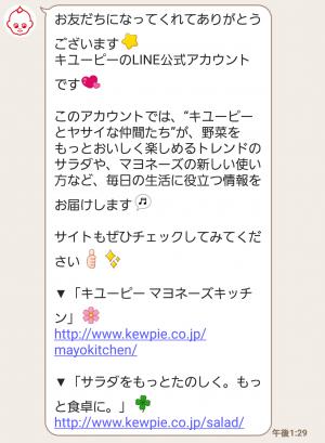 【隠し無料スタンプ】キユーピーとヤサイな仲間たち スタンプ(2017年08月06日まで) (3)