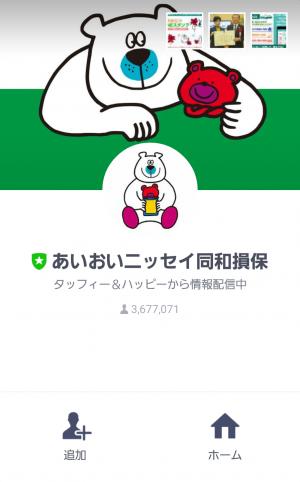 【限定無料スタンプ】クマの親子♪タッフィー&ハッピー☆ スタンプ(2017年05月29日まで) (1)