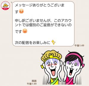 【限定無料スタンプ】宝くじクーちゃん×うるせぇトリ スタンプ(2017年06月05日まで) (4)