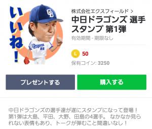 【人気スタンプ特集】中日ドラゴンズ 選手スタンプ 第1弾 スタンプ (1)