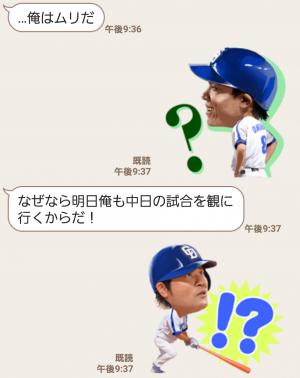 【人気スタンプ特集】中日ドラゴンズ 選手スタンプ 第1弾 スタンプ (7)