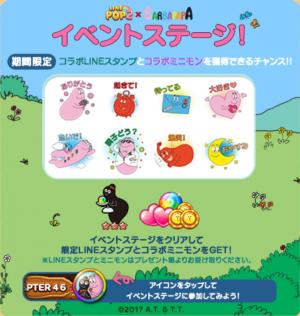 【隠し無料スタンプ】LINE POP2xバーバパパ スタンプ(2017年05月16日まで) (4)