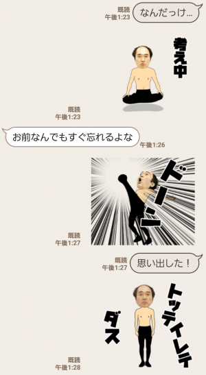 【人気スタンプ特集】神降臨!動く 江頭250 スタンプ (6)