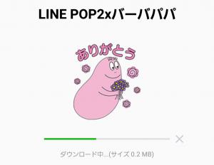 【隠し無料スタンプ】LINE POP2xバーバパパ スタンプ(2017年05月16日まで) (14)