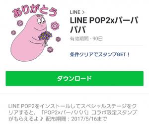 【隠し無料スタンプ】LINE POP2xバーバパパ スタンプ(2017年05月16日まで) (13)