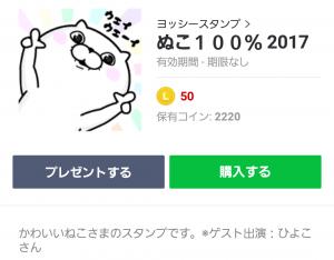 【人気スタンプ特集】ぬこ100% 2017 スタンプ (1)