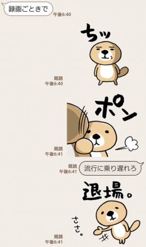 【人気スタンプ特集】突撃!ラッコさん クラシック版 スタンプ (5)