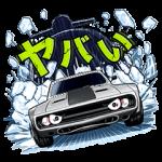 【隠し無料スタンプ】映画『ワイルド・スピード』最新作スタンプ(2017年07月20日まで)