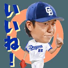 【人気スタンプ特集】中日ドラゴンズ 選手スタンプ 第1弾 スタンプ