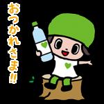 【隠し無料スタンプ】グリーン ダ・カ・ラ スタンプ(2017年07月31日まで)