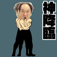 【人気スタンプ特集】神降臨!動く 江頭2:50 スタンプ