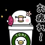 【人気スタンプ特集】うるせぇトリの彼女★動くの1個目 スタンプ