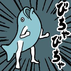 【人気スタンプ特集】びちゃびちゃ動く魚人 スタンプ