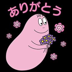 【隠し無料スタンプ】LINE POP2xバーバパパ スタンプ(2017年05月16日まで)