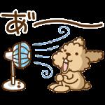 【人気スタンプ特集】トイプーのぷう太郎 夏のだらだら編 スタンプ