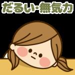 【人気スタンプ特集】かわいい主婦の1日【だるい・無気力編】 スタンプ