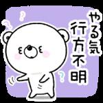 【人気スタンプ特集】【ネガくま】万年五月病 スタンプ