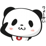 【限定無料スタンプ】動く!お買いものパンダ スタンプ(2017年06月26日まで)