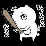 【人気スタンプ特集】こまりくま(くまったくん)〜愛情編〜 スタンプ