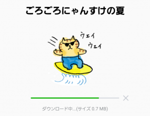 【人気スタンプ特集】ごろごろにゃんすけの夏 スタンプ (2)