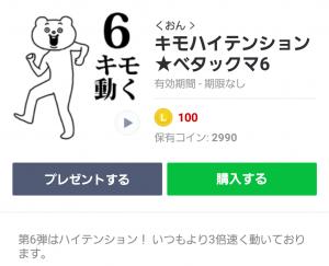 【人気スタンプ特集】キモハイテンション★ベタックマ6 スタンプ (1)