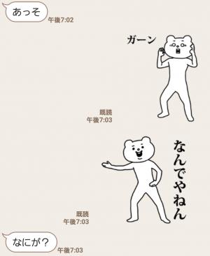 【人気スタンプ特集】キモハイテンション★ベタックマ6 スタンプ (4)