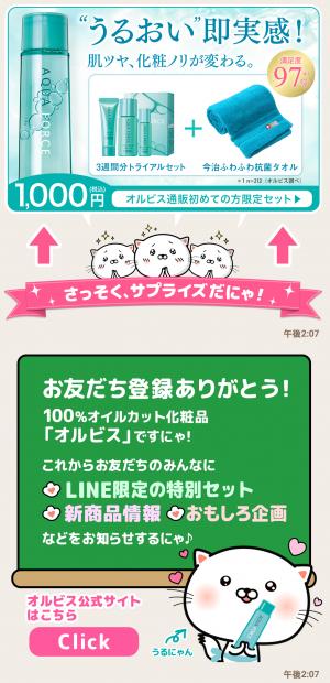 【限定無料スタンプ】モンチッチ×うるにゃんコラボスタンプ(2017年06月26日まで) (4)
