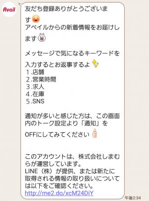 【隠し無料スタンプ】アベイル×ぬこ100% スタンプ(2017年09月11日まで) (3)