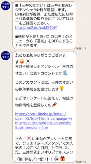 【隠し無料スタンプ】ねこぺん日和~住まい篇~第3弾 スタンプ(2017年12月04日まで) (3)
