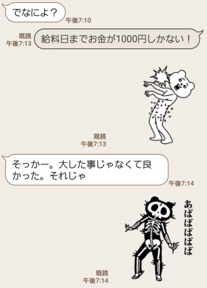 【人気スタンプ特集】キモハイテンション★ベタックマ6 スタンプ (7)