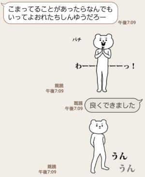 【人気スタンプ特集】キモハイテンション★ベタックマ6 スタンプ (6)