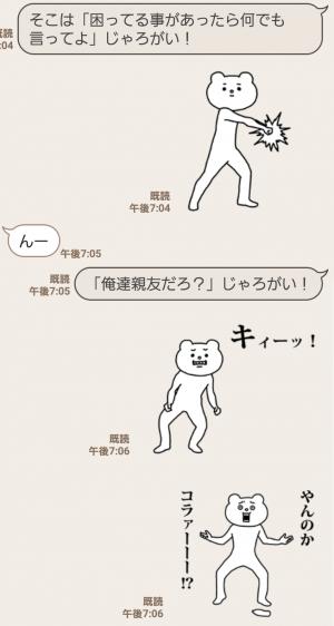 【人気スタンプ特集】キモハイテンション★ベタックマ6 スタンプ (5)