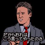 【人気スタンプ特集】洋画の吹き替えにありがちなセリフ スタンプ
