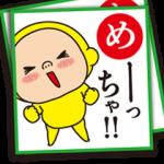 【人気スタンプ特集】黄色いヤツ、カルタであそぼ。 スタンプ