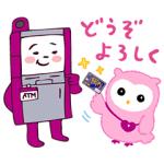 【無料スタンプ速報】ふくももちゃんとATMくん スタンプ(2017年07月03日まで)