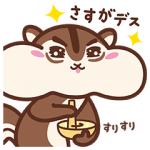 【無料スタンプ速報】あいづちちょリス スタンプ(2017年07月17日まで)