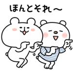 【無料スタンプ速報】ゆるくま × ニトリのシロクマ スタンプ(2017年07月24日まで)