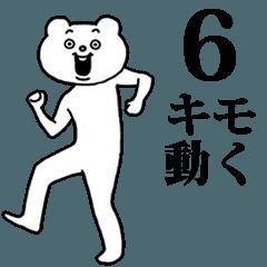 【人気スタンプ特集】キモハイテンション★ベタックマ6 スタンプ