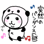 【人気スタンプ特集】パンダinぱんだ (うご5 ~テンションMAX~) スタンプ