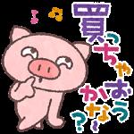 【限定無料スタンプ】LINE ショッピング×ぶたた スタンプ(2017年07月19日まで)