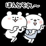 【限定無料スタンプ】ゆるくま × ニトリのシロクマ スタンプ(2017年07月24日まで)