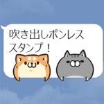 【人気スタンプ特集】吹き出しボンレス犬&ボンレス猫 スタンプ